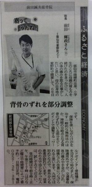 平成26年12月 当院の特殊治療が、地元長崎新聞に掲載されました!!
