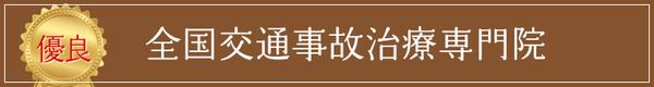 交通事故治療が得意な雲仙市愛野町前田鍼灸接骨院です。サムネイル