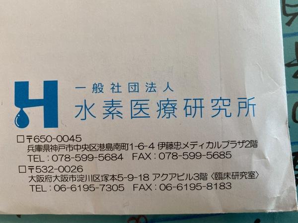 前田鍼灸接骨院は水素分野に置いて医療研究所と提携しております。サムネイル