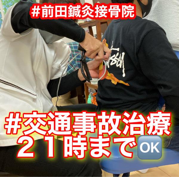 交通事故治療は21時まで受付可能ですサムネイル